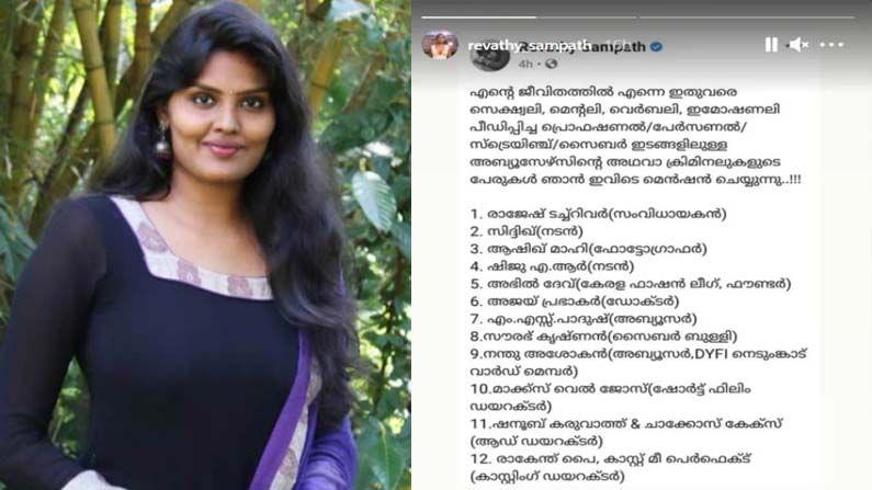 Actress Revathi Sampath