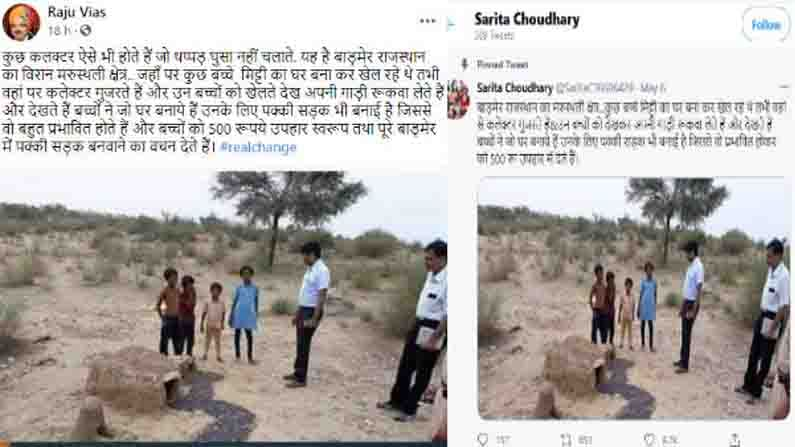 Barmer District Collector Appreciations To Children