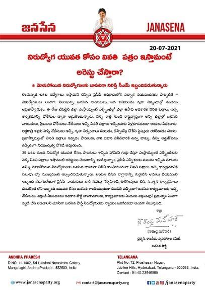 Janacena Leader Nadendla Manohar Hot Comments