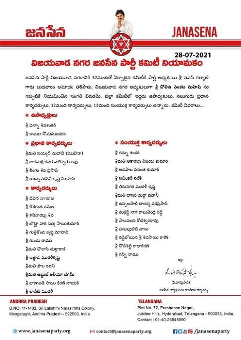 Janasena Vijayawada Committee