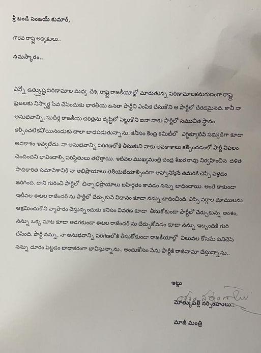 Motkupalli Narasimhulu Resigned To Bjp